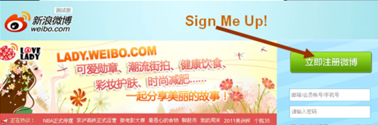 Weibo Sign Me Up
